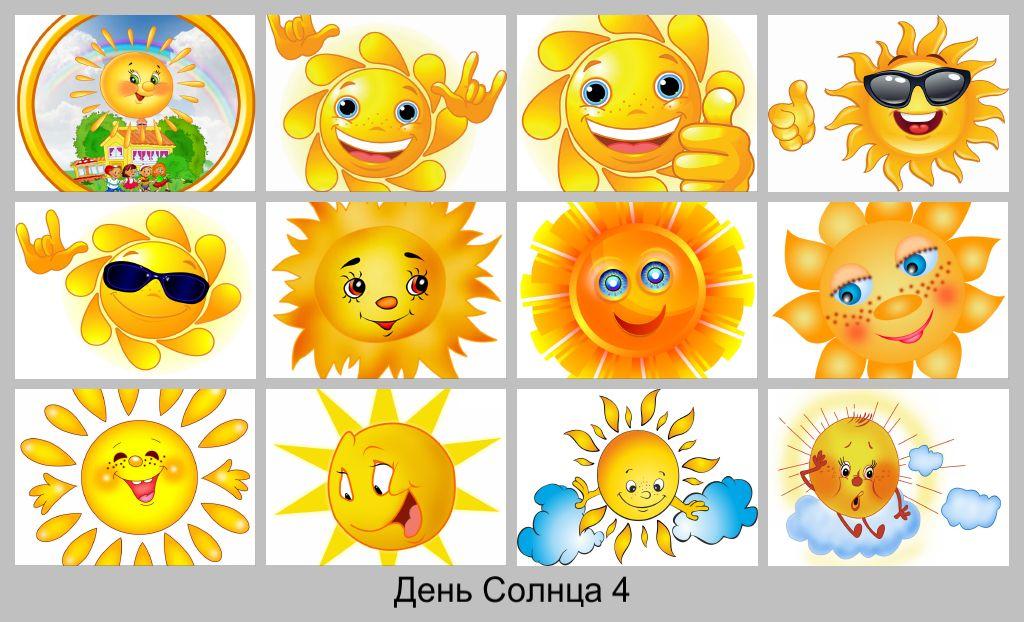 День Солнца Картинки