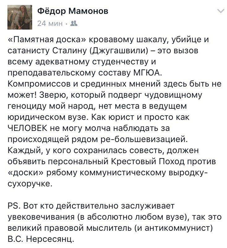 Мамонов_доска_Сталину.jpg