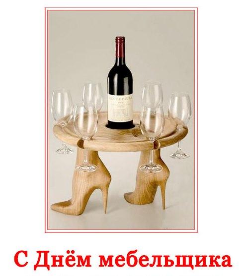 С днем мебельщика! Столик с необычними ножками открытки фото рисунки картинки поздравления