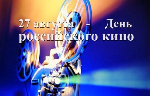 Открытки. 27 августа - День Российского кино! Камера