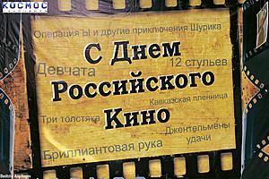 Открытки. С днем Российского кино! открытки фото рисунки картинки поздравления