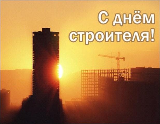 Открытка. День строителя. Восход на новостройке