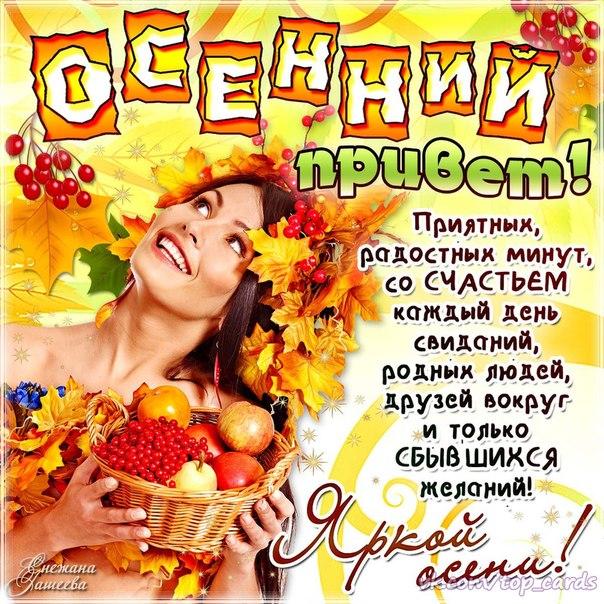 Осенний привет! Яркой осени! открытки фото рисунки картинки поздравления