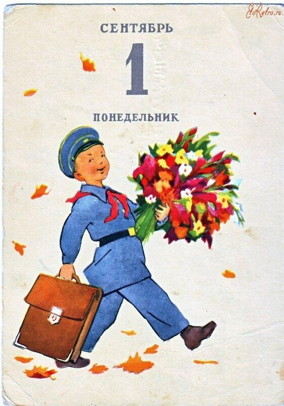Ностальгические открытки с 1 сентября, фотка аву бухаем