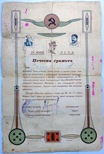 1933 Грамота 15л РККА.