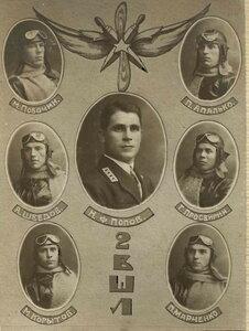 2 Военная Школа Лётчиков. 1929 г. 1