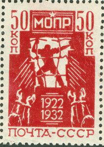 1932 г. Авиапочта. МОПР.