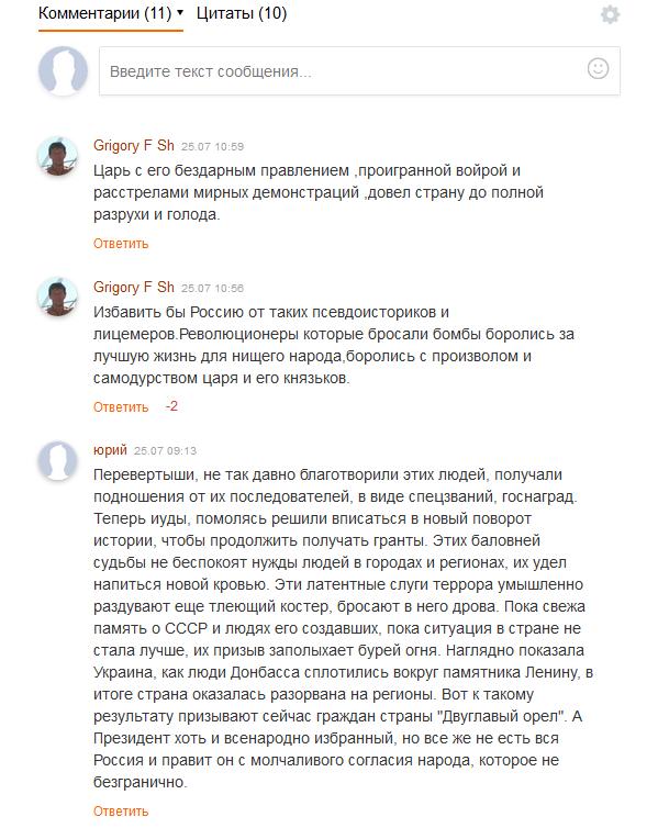 20170724_16-16-Историк- Пора избавить улицы России от имен террористов, купавшихся в крови офицеров, солдат и императоров-comment