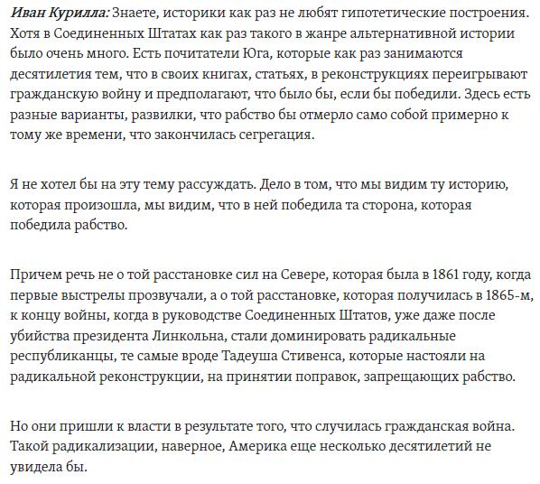 07-Иван Курилла