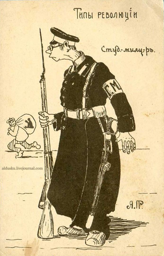 Типы революций Студент-милиционер