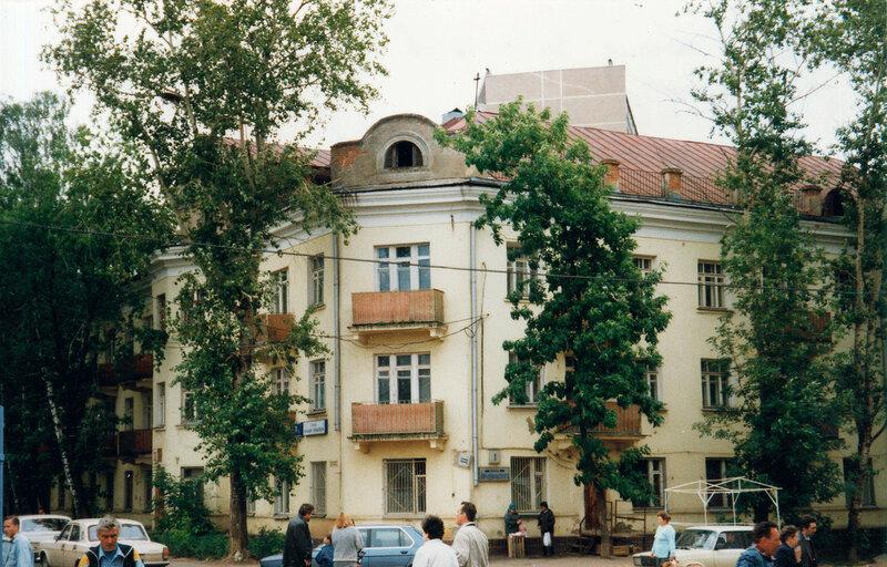 1997 Пржевальского ул.jpg
