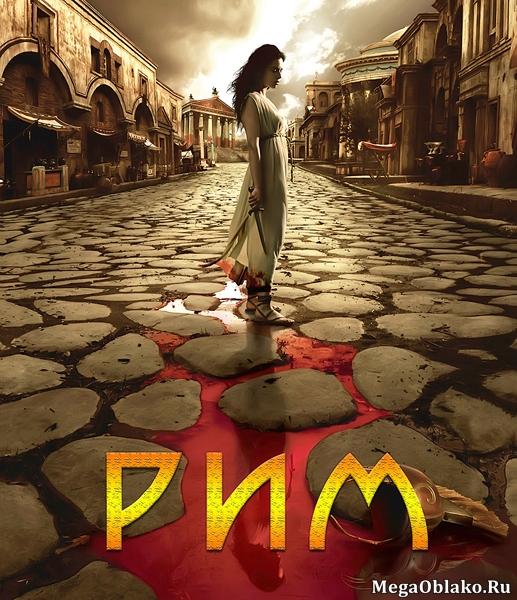 Рим (1-2 сезоны: 1-22 серии из 22) / Rome / 2005-2007 / ПД (LostFilm), 2 x ПМ (5-й Канал, НТВ), СТ / BDRip (720p)