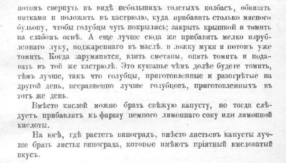 П.Ф Симоненко. Образцовая кухня