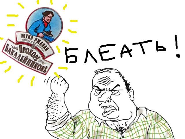 Прохоръ Бакалейников - дерьмо! Никогда не покупайте!