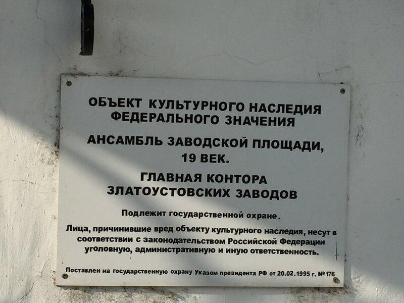 Златоуст ОКНФЗ