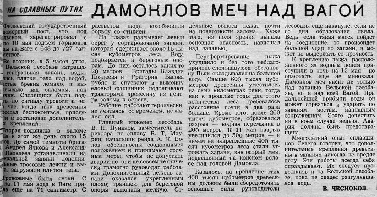 Дамоклов меч над Вагой Ленин путь Вельск 14 мая 1966 1200.jpg