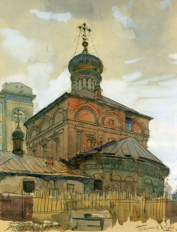 Церковь Всех Святых на Кулишках. 16-17 вв. Рисунок 1947 г..jpg