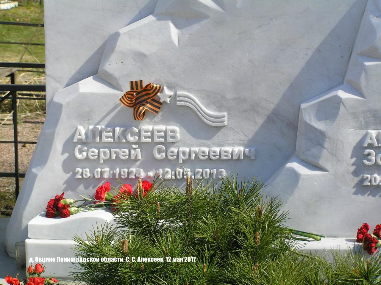 Сергей Сергеевич Алексеев могила 34.JPG