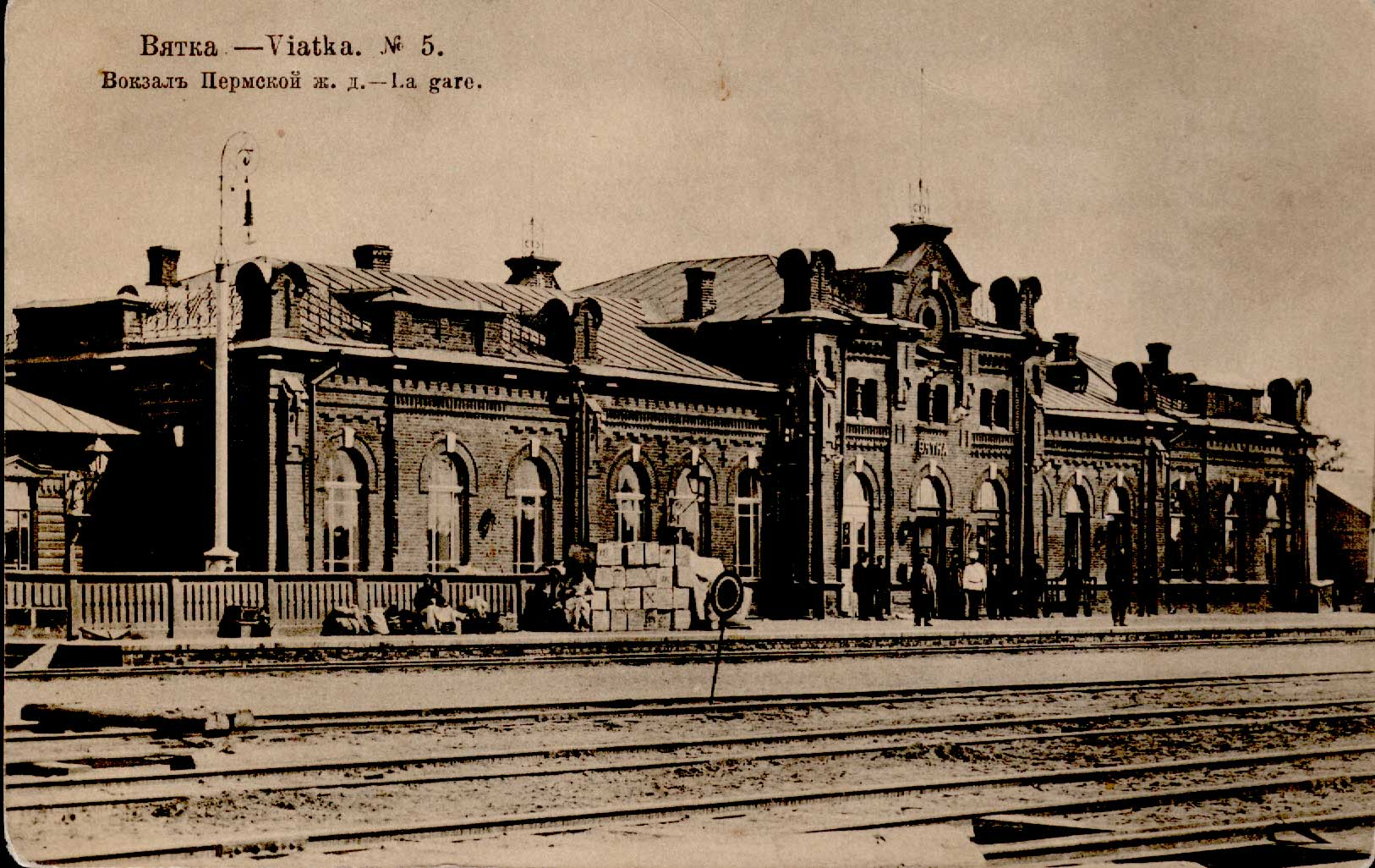 Вокзал Пермской ж.д