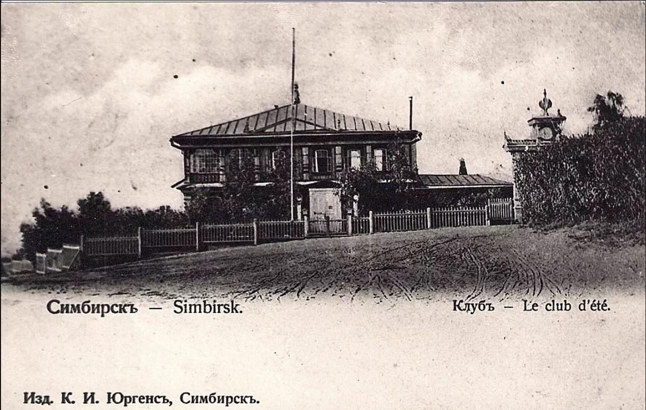 Старое здание Общественного собрания