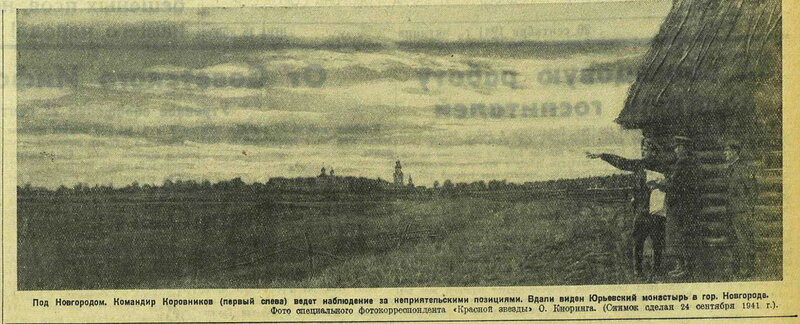 Красная звезда, 26 сентября 1941 года