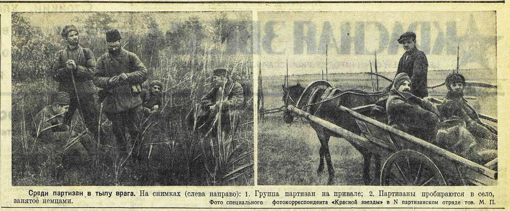 советские партизаны, Красная звезда, 7 октября 1941 года