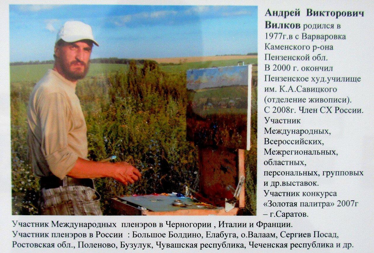 а.вилков.визитка.jpg