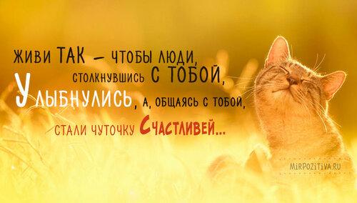 Всем счастья и позитива!:)