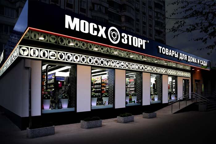 сеть магазинов МОСХОЗТОРГ