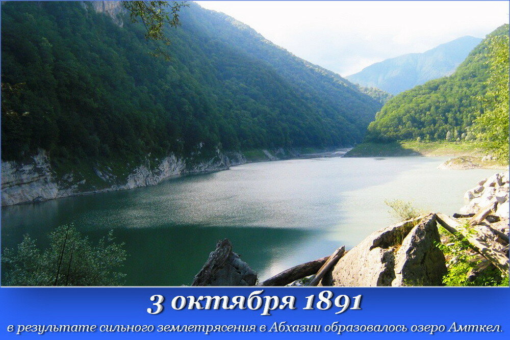1891-10-03 Абхазия.jpg