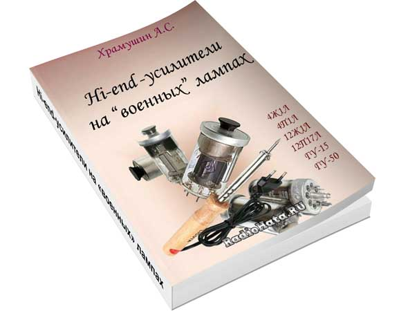 Храмушин А.С. Hi-end-усилители на «военных» лампах