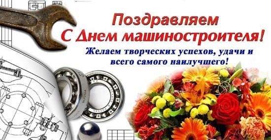 Поздравляем с днем машиностроителя. Творческих успехов, удачи открытки фото рисунки картинки поздравления