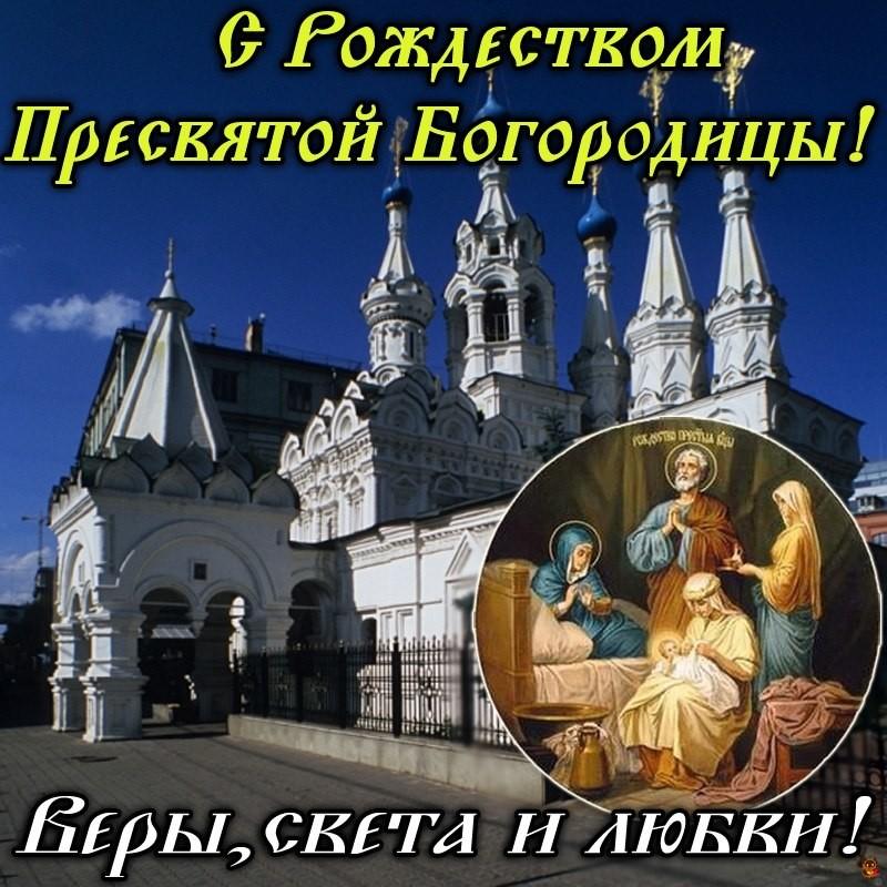 С Рождеством Пресвятой Богородицы! Веры, света и любви! открытки фото рисунки картинки поздравления