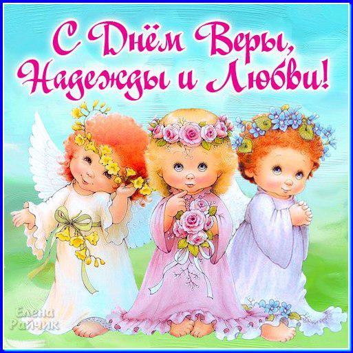 День Веры, Надежды, Любви. Сестрички