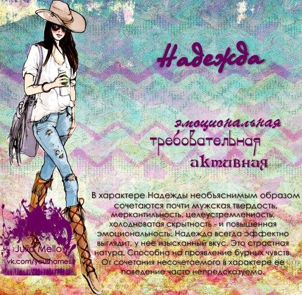 С Днем ангела, Надежда. Черты характера! открытки фото рисунки картинки поздравления