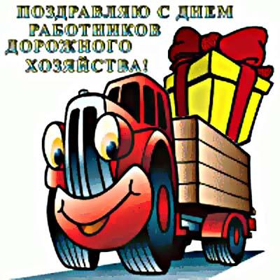 День работников дорожного хозяйства. Поздравляю вас