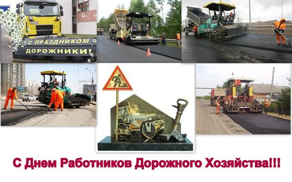 С Днем работников дорожного хозяйства. Поздравляем вас