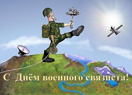20 октября. День военного связиста