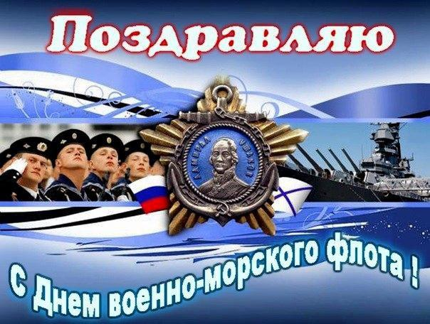 Открытки. День основания ВМФ России!