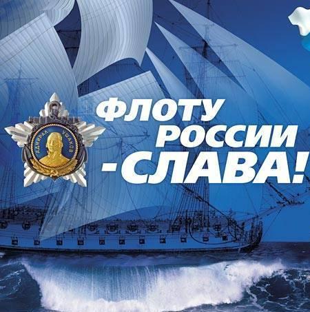 Открытки. День рождения ВМФ России. Флоту слава