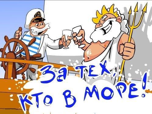 Открытки. День основания ВМФ России. За тех, кто в море