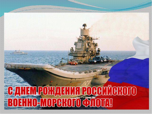 Открытки. День рождения ВМФ России! Поздравляем вас