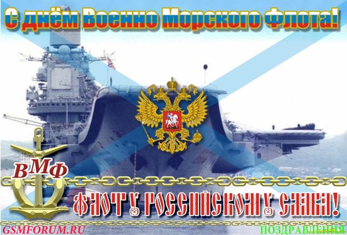 Открытки. День рождения российского ВМФ. Поздравляю!