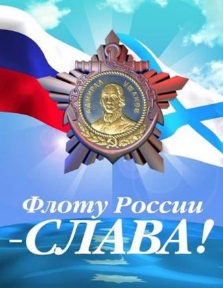 Открытки. День рождения российского ВМФ. Поздравляю