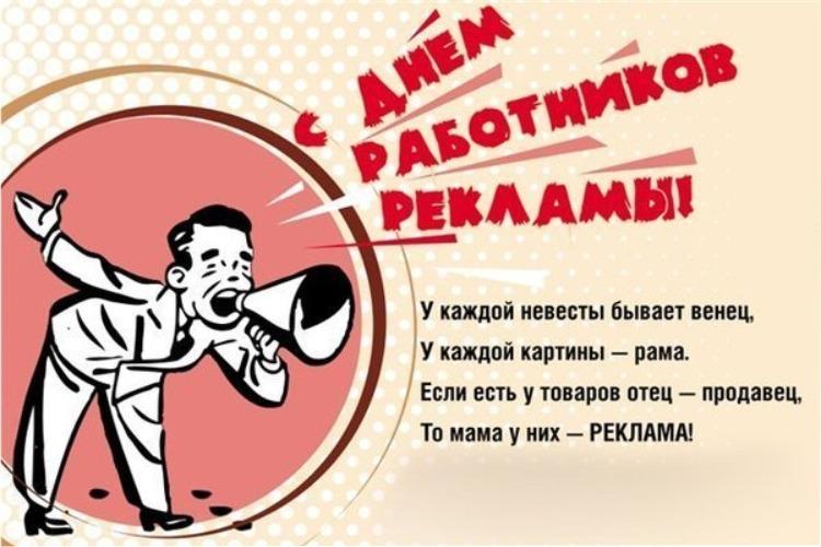 23 октября День работников рекламы открытки фото рисунки картинки поздравления