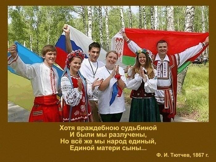 Открытки. Всемирный день русского единения!