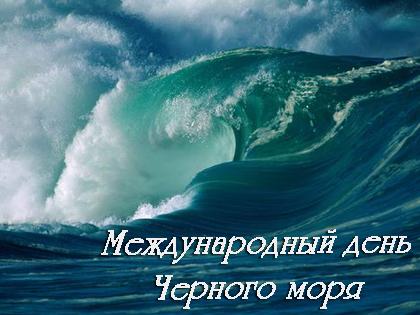31 октября Международный день Черного моря!