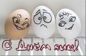 Открытки. Всемирный день яйца. Какик эмоциональные!