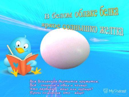 Открытки. Всемирный день яйца. Поздравляем вас!