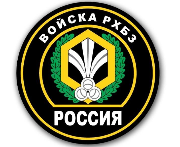 13 ноября День войск радиационной, химической и биологической защиты
